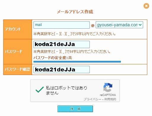 ムームーメールで作成されたメールアドレスの例
