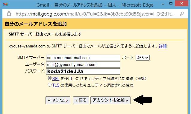 自分のメールアドレスを追加