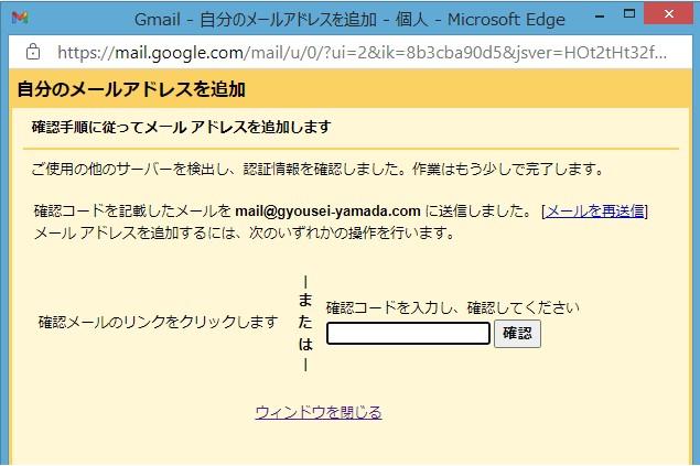 自分のメールアドレス追加コード入力