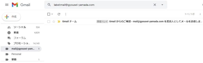 受信したメールを探す4
