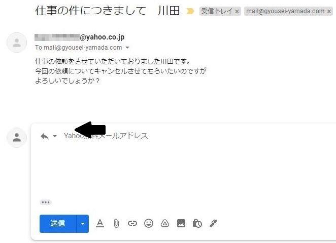 メールの返信の際にメールアドレスを選択する1