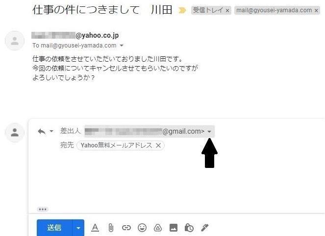 メールの返信の際にメールアドレスを選択する2