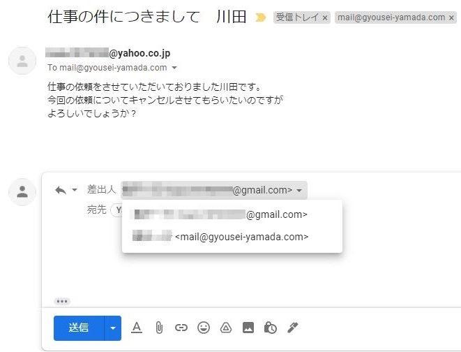 メールの返信の際にメールアドレスを選択する3