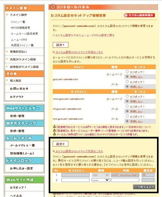 カスタム設定のセットアップ情報変更ページ