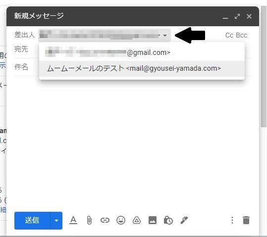 メールの作成時にメールアドレスを選択する